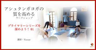 8月31日(土) アシュタンガヨガの質を高めるWS/Nanae先生