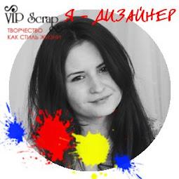 В ДК VipScrap
