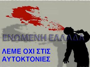 Έλληνες μην αυτοκτονείτε άλλο η ζωή είναι υπέρ-πολύτιμη δεν υπάρχουν αδιέξοδα.