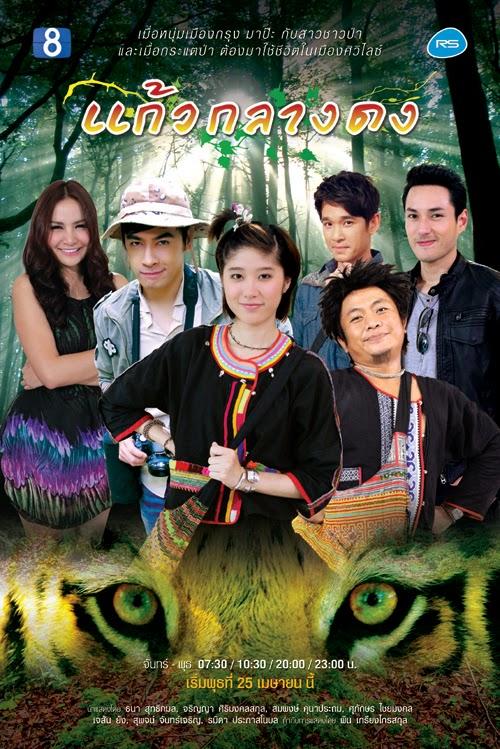 Kaew Klang Dong 2012 poster
