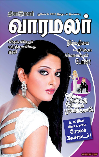 <b>Dinamalar Varamalar</b> Tamil Magazine 08-07-2012 E-Book | <b>Dinamalar Varamalar</b> <b>...</b> - Varamalar%2B08-07-2012-Moviezzworld.com