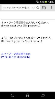Chromeのネットワーク暗証番号入力画面