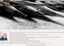 Η ιστοσελίδα μου στο Διαδίκτυο