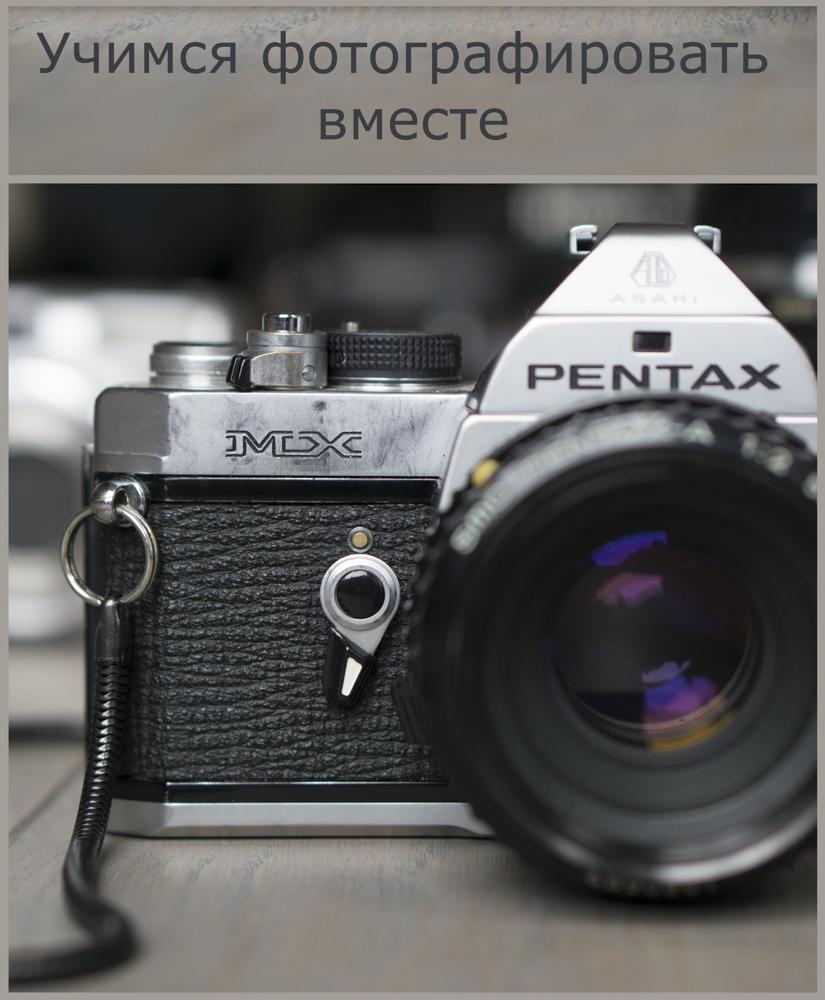 Уроки:учимся фотографировать