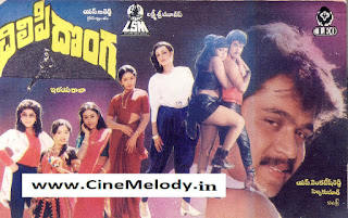 Chilipi Donga  Telugu Mp3 Songs Free  Download  1988