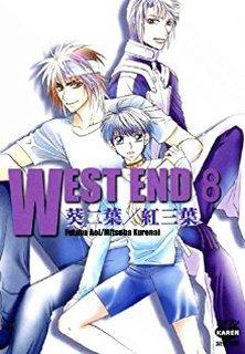 [葵二葉×紅三葉] WEST END 第01-08巻
