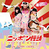 Ladybaby - cute girls and a beardy wrestler