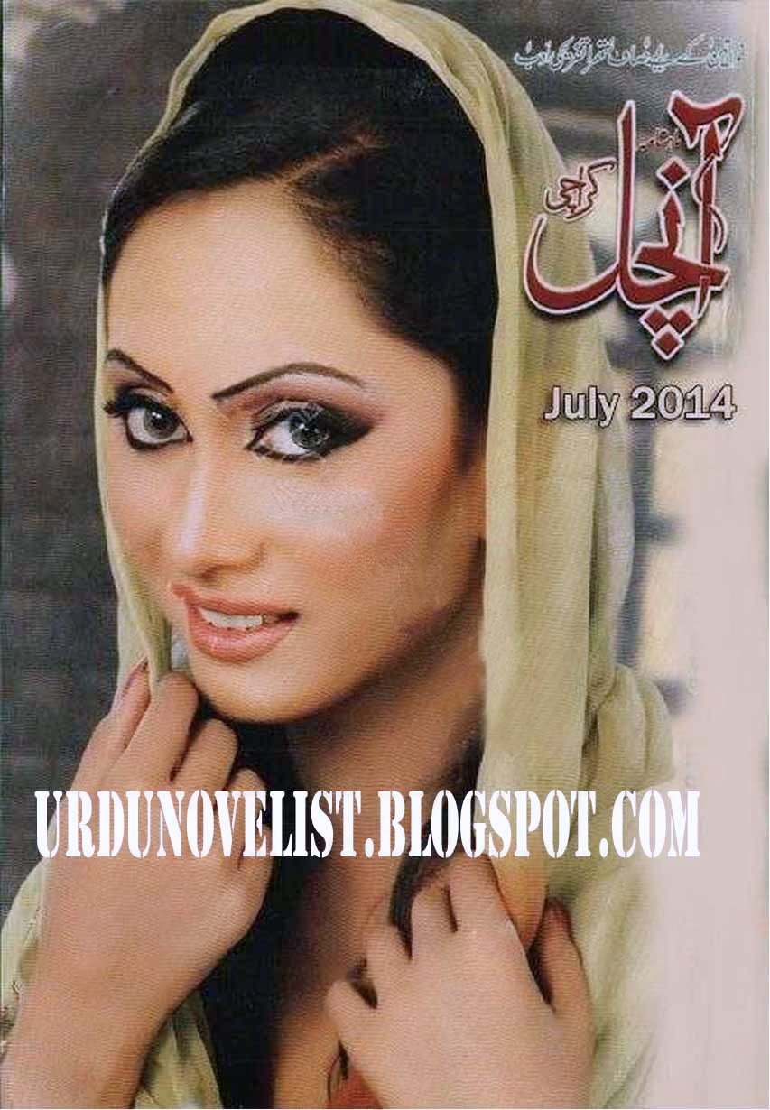 Aanchal Digest July 2014
