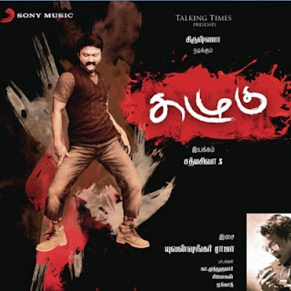Kazhugu(2011) Mediafire Mp3 Tamil movie Songs download{ilovemediafire.blogspot.com}