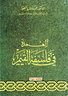 حمل كتاب العمدة في فلسفة القيم - عادل العوا