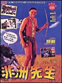 17CrazySafari hk1991 frontcover - All Stephen Chow Movies Collection Download - fileserve