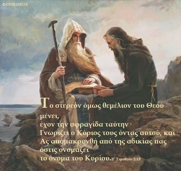 ΕΡΜΗΝΕΙΑ ΤΗΣ ΚΑΙΝΗΣ ΔΙΑΘΗΚΗΣ ΦΩΝΗ ΘΕΟΥ