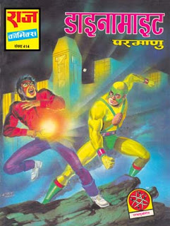 DYNAMITE (Parmanu Hindi Comic)