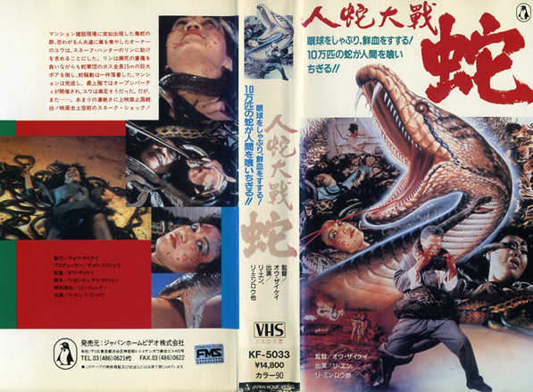 Calamity of Snakes movie