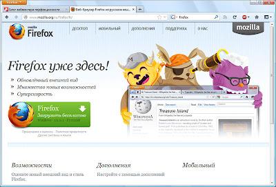 бесплатный браузер Mozilla Firefox