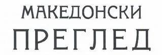 """Списание """"Македонски преглед"""""""