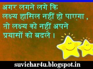 Agar lagane lage ki lakshya hasil nahi ho payega, to lakshya ko nahi apne prayason ko badale.