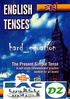 كتاب English tenses