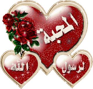Cinta Allah dan Rasul-Nya