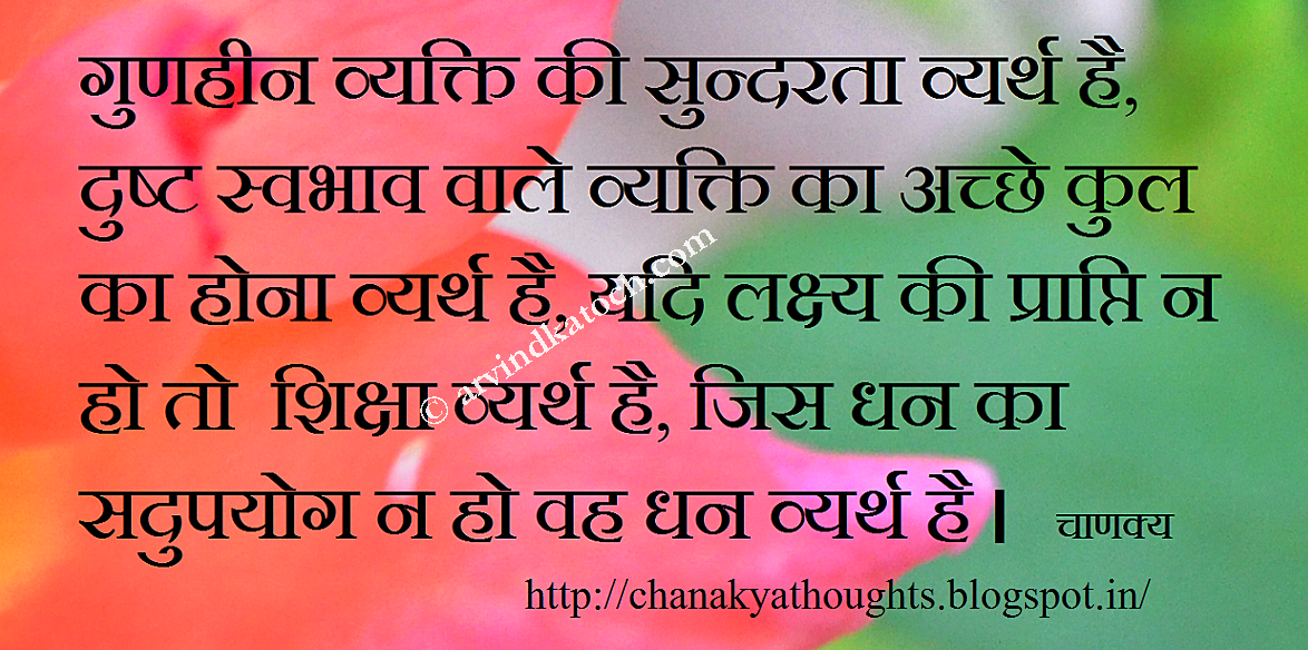how to avoid negative thoughts in hindi