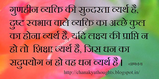 Bad Person, Beauty, Vain, evil natured, education, money, good work, Chanakya, Hindi Thought