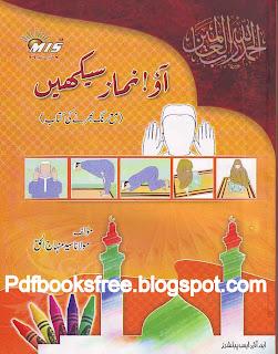 Namaz Book in Urdu