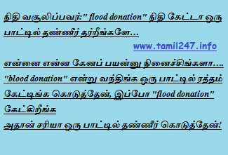 Flood donation Vs Blood donation Joke in tamil for whatsapp, share tamil jokes in whatsapp
