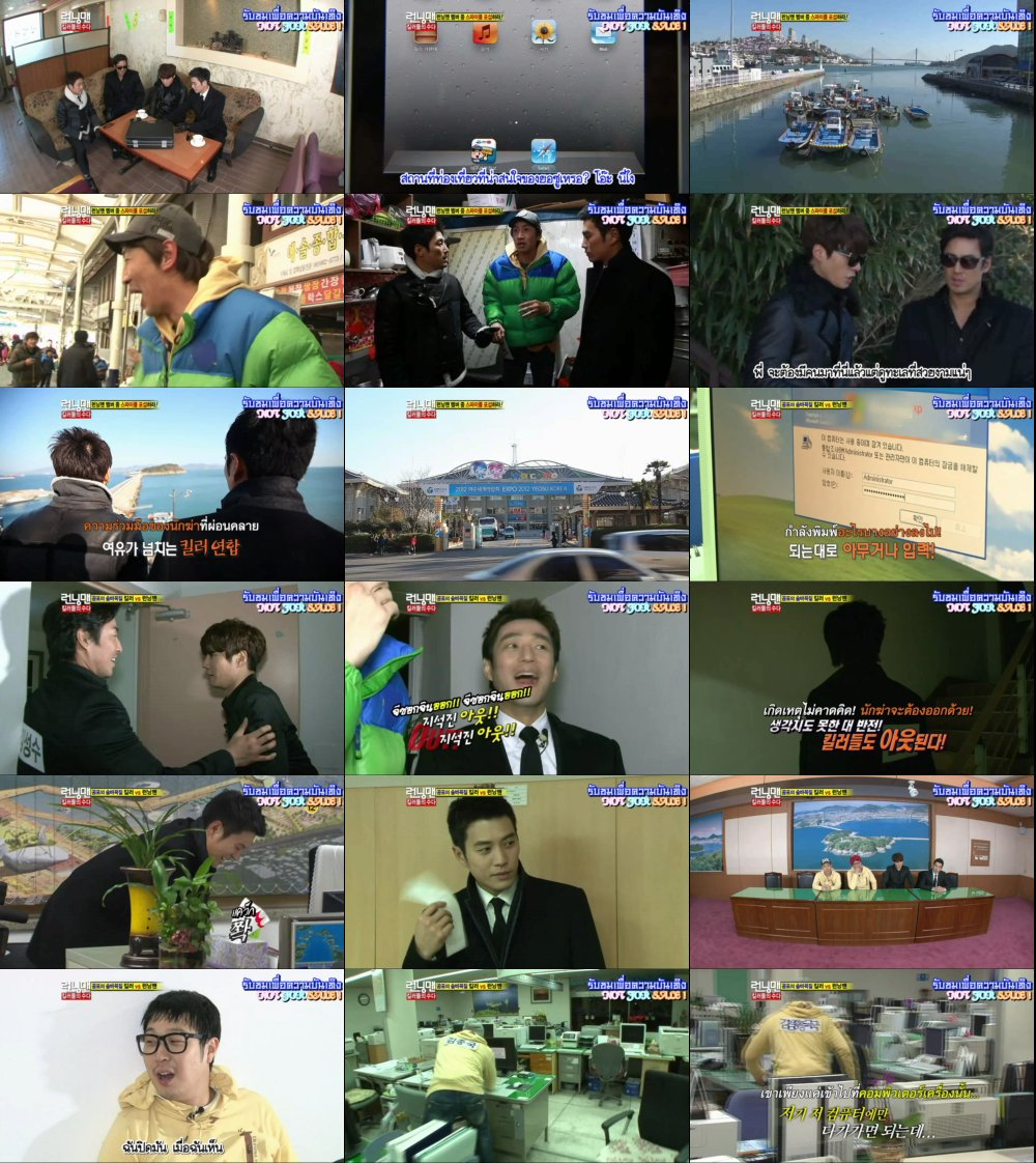 Runningman Sub Thai EP76