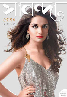 Sananda Magazine - Bodhon 1422 Edition (2015) PDF Download