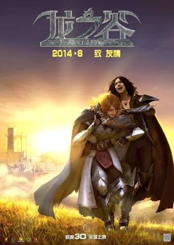 Dragon Nest Movie