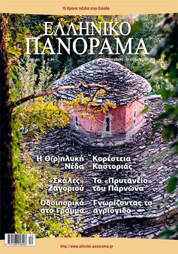 Το Ελληνικό Πανόραμα ψηφίζει Νέδα...
