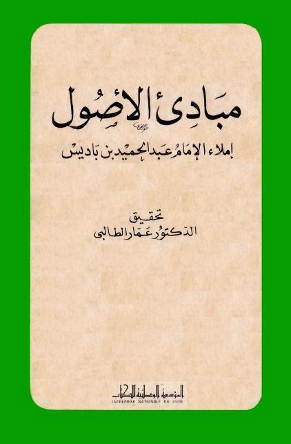 كتاب مبادئ الأصول - لابن باديس