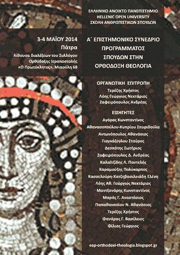 ΠΑΤΡΑ 3-4 ΜΑΪΟΥ 2014