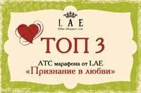ТОП 3 по АТС 1