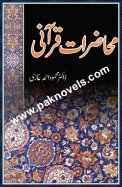 Mahazrat e Qurani by  Dr. Mehmood Ahmed Ghazi