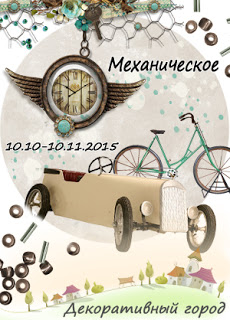 """Тематическое Задание """"Механическое"""" до 10.11."""