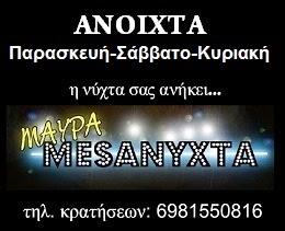 ΜΑΥΡΑ ΜΕΣΑΝΥΧΤΑ