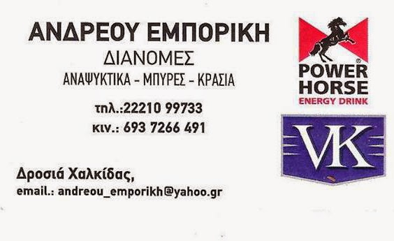 ΑΝΔΡΕΟΥ ΕΜΠΟΡΙΚΗ