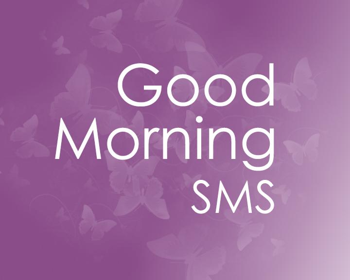good morning sms whatsapp message world