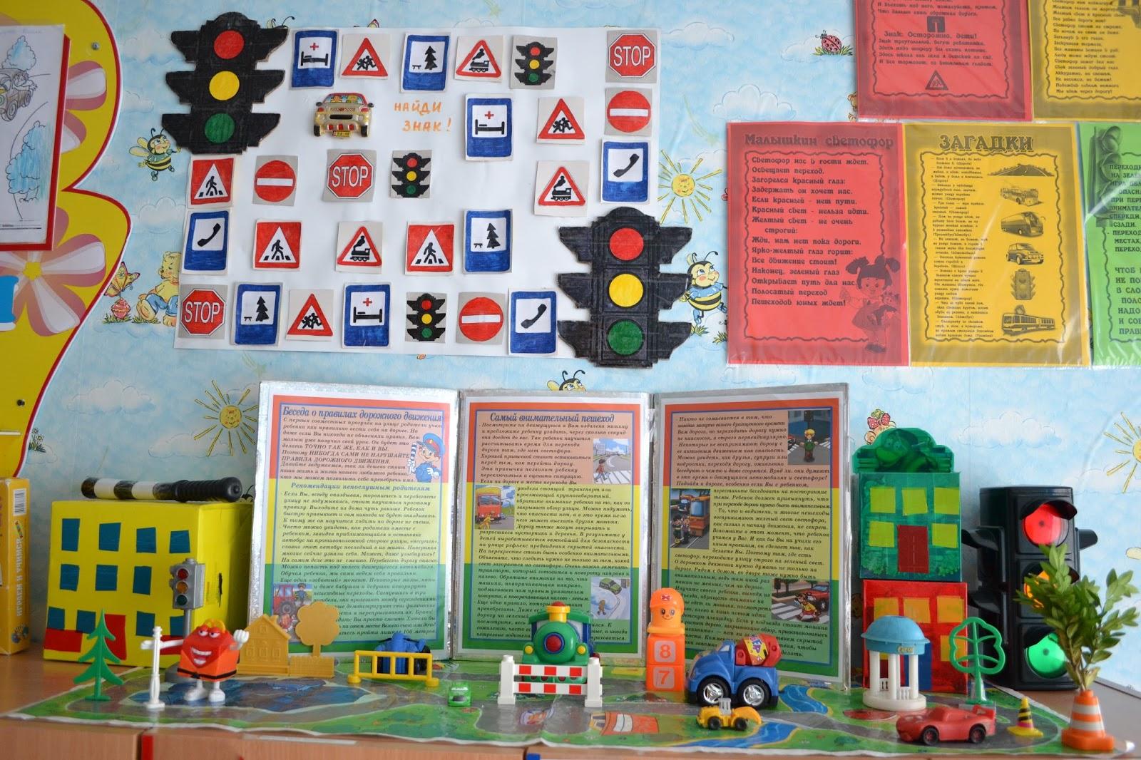Стенд пдд в детском саду своими руками фото 76