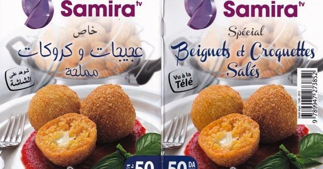 La cuisine alg rienne samira beignets et croquettes sales - La cuisine algerienne samira ...