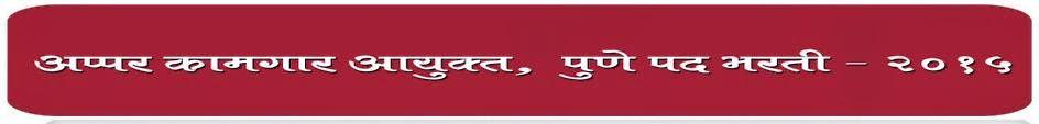 Kamgar Vibhag Pune Recruitment 2015 adclpune15.in