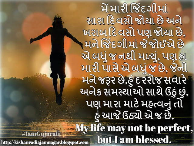 Gujarati Suvichar On About Me
