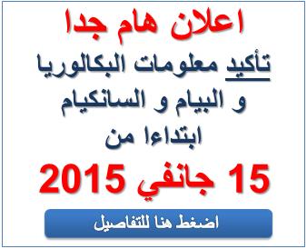 هام بخصوص تأكيد معلومات التسجيل 2015