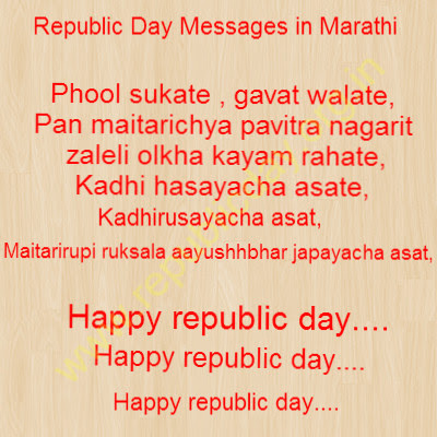 Republic-Day-Messages-in-Marathi