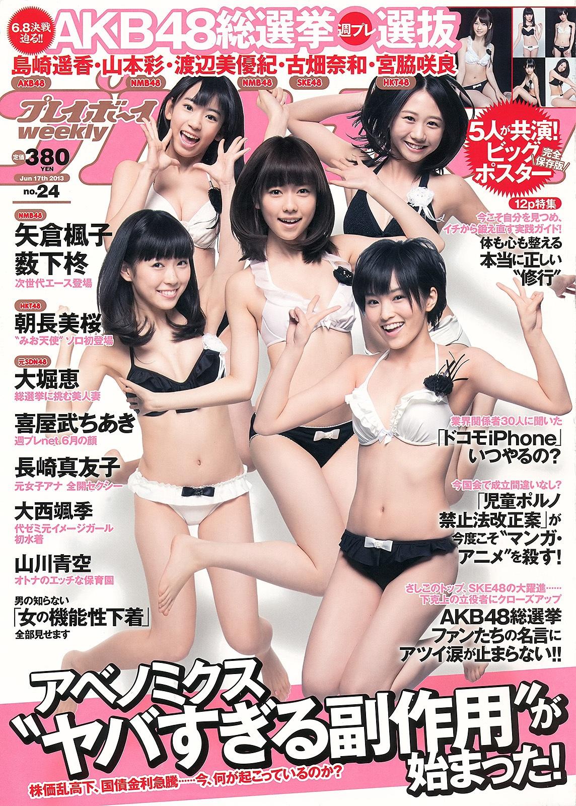 AKB48 Weekly Playboy 週刊プレイボーイ June cover