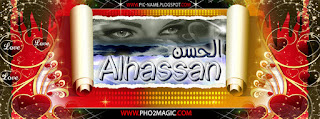 كفر اسم الحسن Alhassan