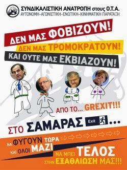 Αφίσα για τις εκλογές