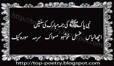 Jumma-Mubarak-Sunnah-In-Urdu