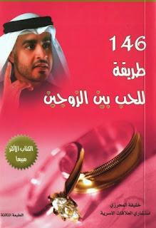 تحميل، كتاب، 146، طريقة، للحب، بين، الزوجين، خليفة، المحرزي، بحر الكتب